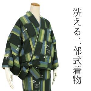 洗える着物 二部式 袷 仕立て上がりグリーン系変わり格子柄 フリーサイズ 着物 ユニフォーム 帯なし 冬 袷 楽々 便利 kimono-kyoukomati