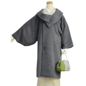 【着物コート グレー】アルパカ ウール ロング丈 ロールカラー フリーサイズ 和装 レディース 4女性 防寒 あったか 日本製 送料無料 セール対象外|kimono-kyoukomati