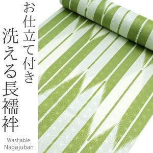 【長襦袢 洗える 反物 オフホワイト地抹茶矢絣柄】セミオーダー仕立て付 長じゅばん 和装 和服 着物 女性 送料無料 kimono-kyoukomati