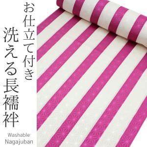 【長襦袢 洗える 反物 オフホワイト地赤紫縞柄】セミオーダー仕立て付 長じゅばん 和装 和服 着物 女性 送料無料 kimono-kyoukomati