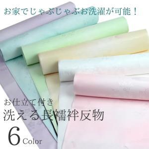 洗える長襦袢 反物 セミオーダー 仕立て付 カラー ピンク 白 クリーム 黄緑 水色 紫 長じゅばん 着物 和装 和服 女性 レディース 袖無双 袷 kimono-kyoukomati