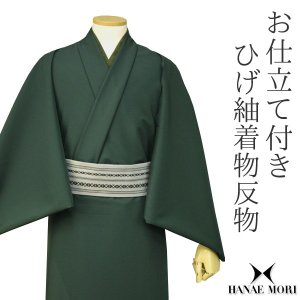 メンズ HANAE MORI 洗える 着物 羽織 反物 ひげ紬風無地・深緑 フルオーダー 仕立て付 レディース 送料無料|kimono-kyoukomati