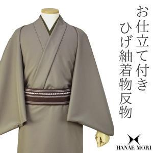 メンズ HANAE MORI 洗える 着物 羽織 反物 ひげ紬風無地・グレーベージュ フルオーダー 仕立て付 レディース 送料無料|kimono-kyoukomati