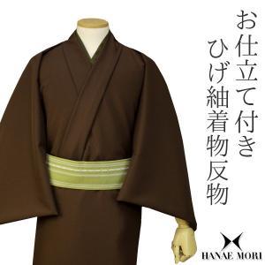メンズ HANAE MORI 洗える 着物 羽織 反物 ひげ紬風無地・茶色 フルオーダー 仕立て付 レディース 送料無料|kimono-kyoukomati