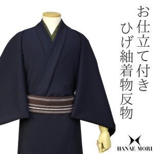メンズ HANAE MORI 洗える 着物 羽織 反物 ひげ紬風無地・紺色 フルオーダー 仕立て付 レディース 送料無料|kimono-kyoukomati