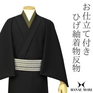 メンズ HANAE MORI 洗える 着物 羽織 反物 ひげ紬風無地・黒色 フルオーダー 仕立て付 レディース 送料無料|kimono-kyoukomati