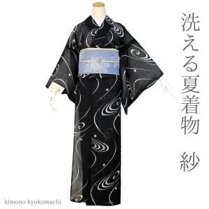 洗える 夏 着物 紗 Mサイズ 黒地流水柄 仕立上がり洗える着物 ポリエステル 小紋 きもの 送料無料|kimono-kyoukomati