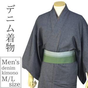 着物 デニム 男性 メンズ オーガニックコットン 生地 おすすめ きもの 2サイズ ネイビー 紺|kimono-kyoukomati