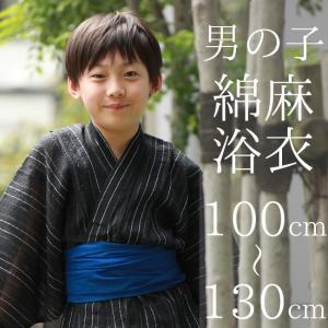 子供浴衣男の子 100 110 120 130 cm 浴衣のみ 単品 綿麻 しじら織 涼しい 黒地に太めの雨縞 仮紐付 簡単着付け kimono-kyoukomati