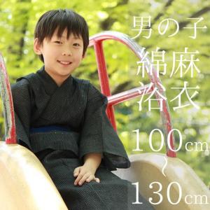 子供浴衣男の子 100 110 120 130 cm 浴衣のみ単品 綿麻 しじら織 涼しい黒地にシンプルモダンな細縞 仮紐付 簡単着付け kimono-kyoukomati