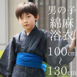 子供浴衣男の子 100 110 120 130 cm 浴衣のみ単品 綿麻 しじら織 涼しい濃紺地にやぶれ縞 仮紐付 簡単着付け kimono-kyoukomati