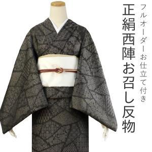 正絹着物 西陣お召し反物 フルオーダーお仕立て付き こげ茶地氷割れ更紗華ころも シワになりにくいお召し縮緬のきもの 紋織り 送料無料 kimono-kyoukomati