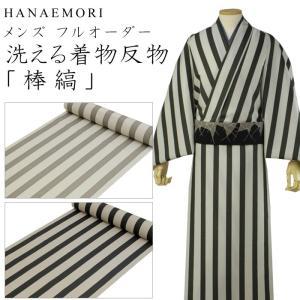 メンズ 洗える着物 反物 ハナエモリブランド フルオーダー お仕立て付き 棒縞 選べる3色 広幅のたんもの 大きいサイズ 小紋 男性女性兼用|kimono-kyoukomati