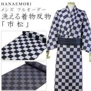 メンズ 洗える着物 反物 ハナエモリブランド フルオーダーお仕立て付き 市松 選べる3色 広幅のたんもの 大きいサイズ 小紋 男性女性兼用|kimono-kyoukomati