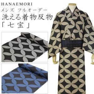 メンズ 洗える着物 反物 ハナエモリブランド フルオーダーお仕立て付き 七宝 選べる3色 広幅のたんもの 大きいサイズ 小紋 男性女性兼用|kimono-kyoukomati
