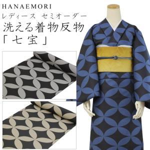 レディース 洗える着物 反物 ハナエモリブランド セミオーダーお仕立て付き 七宝 選べる3色 広幅 大きめサイズ ワイド 小紋 男性女性兼用 セール対象外|kimono-kyoukomati