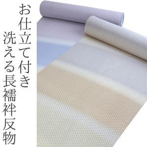 洗える長襦袢 反物 ハナエモリ ぼかし横段に菱柄 楊柳しぼ セミオーダーお仕立て付き 選べるエレガントな2色 セール対象外 送料無料 kimono-kyoukomati