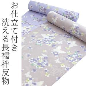 洗える長襦袢 反物 ハナエモリ 紫陽花に蝶柄 楊柳しぼ セミオーダーお仕立て付き 選べるエレガントな2色 セール対象外 送料無料 kimono-kyoukomati