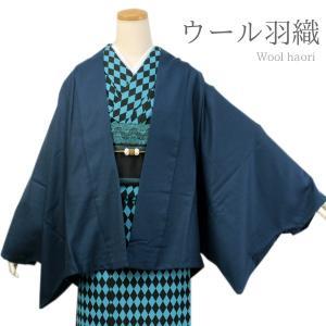 冬のあったか 防寒 ウール カーディガン 羽織 コート 青色ブルー無地 フリーサイズ ショート丈 防寒 ウール カーディガン 羽織 コート|kimono-kyoukomati