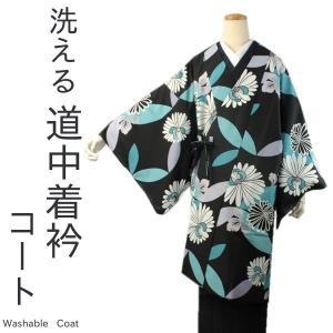 着物 オリジナル 洗える道中着コート 道中着 黒地 菊 破れ七宝模様 M/L 女性 仕立て上がり 送料無料 kimono-kyoukomati