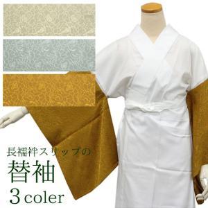 長襦袢 スリップ用 替袖 全3色 替え袖 調節 コーディネートのアクセントにも 女性 着物 和装