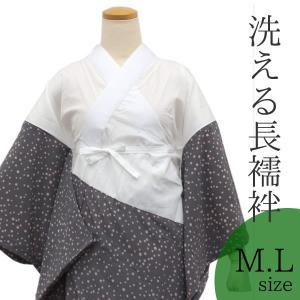 洗える 長襦袢 仕立て上がり 濃いグレー地ドット柄 M・Lサイズ 日本製 半襟・衣紋抜き付き 一部式 女性 送料無料|kimono-kyoukomati