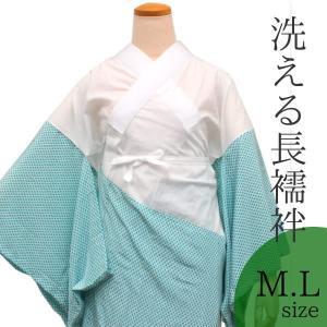 洗える 長襦袢 仕立て上がり 青緑地ウロコ柄 M・Lサイズ 日本製 半襟・衣紋抜き付き 一部式 女性 送料無料|kimono-kyoukomati