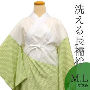 洗える 長襦袢 仕立て上がり 黄緑地ウロコ柄 M・Lサイズ 日本製 半襟・衣紋抜き付き 一部式 女性 送料無料|kimono-kyoukomati