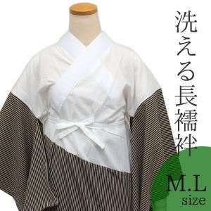 洗える 長襦袢 仕立て上がり 黒・ベージュ地ストライプ柄 M・Lサイズ 日本製 半襟・衣紋抜き付き 一部式 女性 送料無料|kimono-kyoukomati