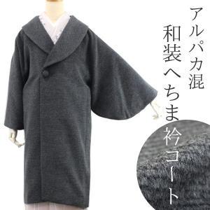 着物コート 和装 アルパカ混 レディース グレー フリーサイズ 日本製 防寒 レトロ ロング丈 女性 送料無料|kimono-kyoukomati