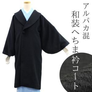 着物コート 和装 アルパカ混 レディース ブラック 黒 フリーサイズ 日本製 防寒 レトロ ロング丈 女性 送料無料|kimono-kyoukomati