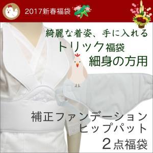 2017 新春 福袋 トリック福袋 細身の方 おすすめ 補正...