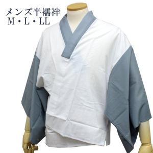 メンズ 半襦袢 グレー無地  袷・単衣着物に 新品 仕立て上り 男物 紳士 上半身のみ M・L・LLサイズ セール対象外