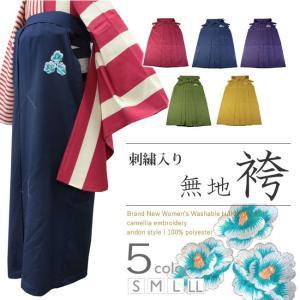 袴 卒業式 単品 女性 刺繍 椿柄 レディース はかま 新品 販売 S M L LL サイズ カラバリ 洗える 着物 和装 送料無料 小学生 大学生 ジュニア|kimono-kyoukomati