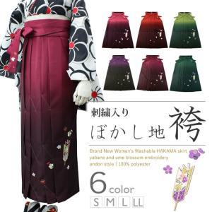 袴 卒業式 単品 女性 刺繍 ぼかし 矢絣 梅 レディース はかま 新品 販売 S M L LL サイズ カラバリ 洗える 着物 和装 送料無料 小学生 大学生 ジュニア|kimono-kyoukomati