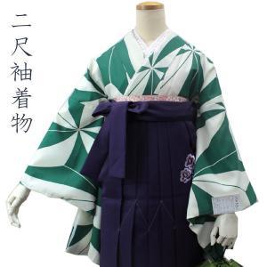 二尺袖着物 袴用着物 オフホワイト地変わり麻の葉柄 フリーサイズ 卒業式 女性 着物 単品 洗える着物 和服 送料無料|kimono-kyoukomati