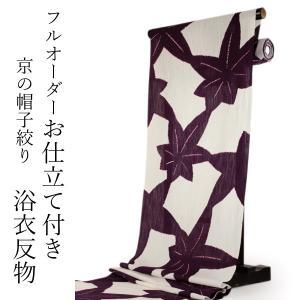 浴衣反物 美しいキモノ掲載柄 綿麻 生成り地紅葉柄 フルオーダー仕立て付き 帽子絞り kimono-kyoukomati