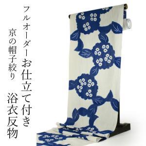 浴衣反物 美しいキモノ掲載柄 綿麻 生成り地あじさい柄 フルオーダー仕立て付き 帽子絞り kimono-kyoukomati