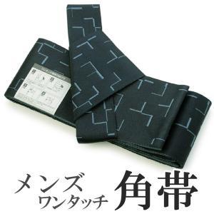 メンズ 角帯 ワンタッチ 簡単 マジックテープ 男性結び帯 浴衣帯 ブロック格子ネイビー ジュンココシノ セール対象外 送料無料対象外|kimono-kyoukomati