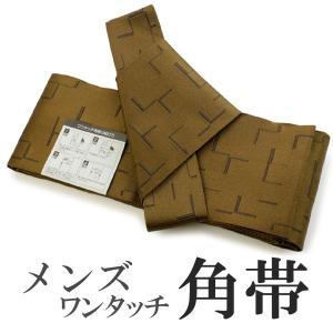 メンズ 角帯 ワンタッチ 簡単 マジックテープ 男性結び帯 浴衣帯 ブロック格子ブラウン ジュンココシノ セール対象外 送料無料対象外|kimono-kyoukomati