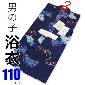 浴衣 子供 男の子 110 単品 こども 5歳 6歳 濃い青地縞松柄 古典柄 木綿 ゆかた キッズ あすつく kimono-kyoukomati