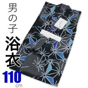 浴衣 子供 男の子 110 単品 こども 5歳 6歳 グレー地黒ボカシ麻の葉 古典柄 木綿 ゆかた キッズ あすつく kimono-kyoukomati