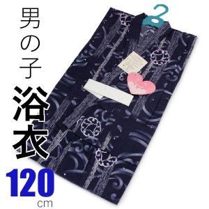浴衣 子供 男の子 120 単品 こども 7歳 8歳 紺地絣縞荒波ひよこ鳥柄 古典柄 木綿 ゆかた キッズ あすつく kimono-kyoukomati