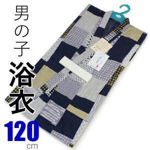 浴衣 子供 男の子 120 単品 こども 7歳 9歳 白地変わり石畳柄 古典柄 木綿 ゆかた キッズ あすつく kimono-kyoukomati