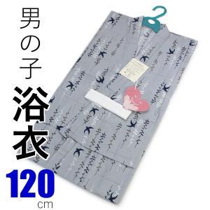 浴衣 子供 男の子 120 単品 こども 7歳 8歳 薄ブルーグレー地ツバメ柳柄 古典柄 木綿 ゆかた キッズ あすつく kimono-kyoukomati