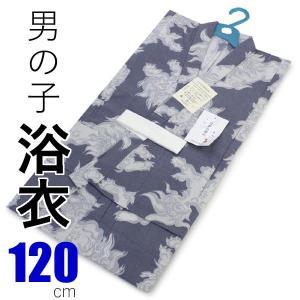 浴衣 子供 男の子 120 単品 こども 7歳 8歳 ブルーグレー地獅子柄 古典柄 木綿 ゆかた キッズ あすつく kimono-kyoukomati