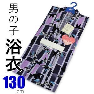 浴衣 子供 男の子 130 単品 こども 8歳 9歳 薄紫地変わり縞竹柄 古典柄 木綿 ゆかた キッズ あすつく kimono-kyoukomati