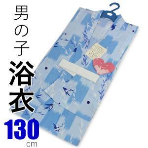 浴衣 子供 男の子 130 単品 こども 8歳 9歳 水色地ブルー絣縞ツバメ柳柄 古典柄 木綿 ゆかた キッズ あすつく kimono-kyoukomati