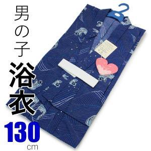 浴衣 子供 男の子 130 単品 こども 8歳 9歳 青地波鯉柄 古典柄 木綿 ゆかた キッズ あすつく kimono-kyoukomati