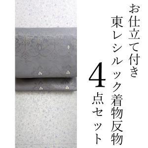 洗える着物 小紋 セット 東レ 名古屋帯 帯揚げ 帯締め 4点 袷 単衣 SS S M L LL フリー サイズ オフホワイト 白 緑 三角 幾何学 グレー 送料無料 sk08くに kimono-kyoukomati